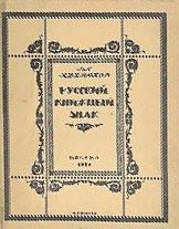 Адарюков Русский книжный знак 1921