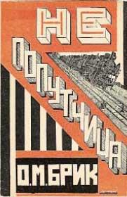 Обложка Лавинского книги Осипа Брика Не попутчица