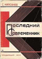Каменский Юность Маяковского 1930