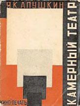 Обложка Стенберга книги Апушкина Камерный театр 1927