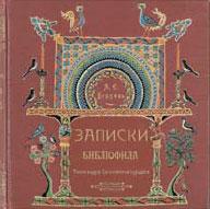 Бурцев Записки библиофила  1912