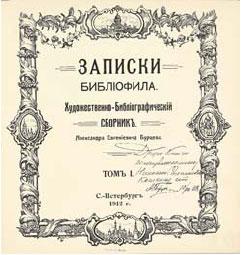 Автограф Бурцева на книге Записки библиофила  1912