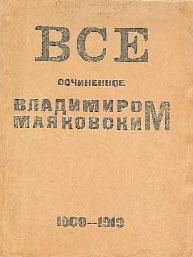 Все сочиненное Маяковским 1909-1919