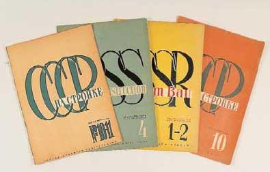 Журнал СССР на стройке