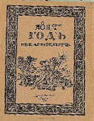 Мускаблит 1812 год в карикатуре 1912