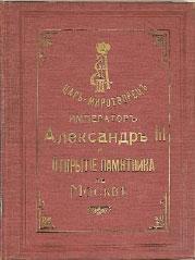 Шамшин? Царь-миротворец император Александр III 1912