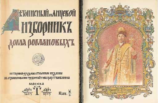 Летописный и лицевой изборник Дома Романовых 1913